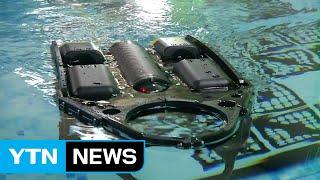 국내 개발 '핵연료 점검 로봇',  IAEA가 주목 / YTN