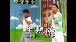 青年隊 半熟隊 MC 所ジョージ ゲスト 山本晋也 テレフォンゲスト 大林宣...