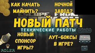 Ключница, Кейсы и Биткойн - Обзор последнего патча Escape from Tarkov
