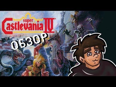 ОБЗОР Super Castlevania 4 (SNES)