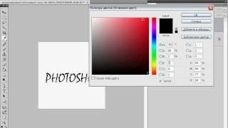 Раскрашивание растрированного текста в Photoshop (17/40)