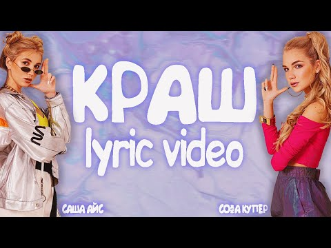 Софа Купер & Саша Айс - КРАШ - Lyric Video