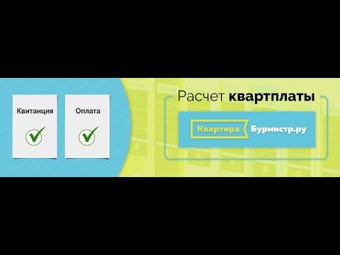 Обзорный вебинар по подготовке квитанций в CRM Квартира.Бурмистр.ру