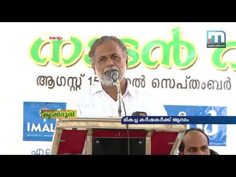 Onam Vegetable Sales Launched In Kollam| Mathrubhumi News