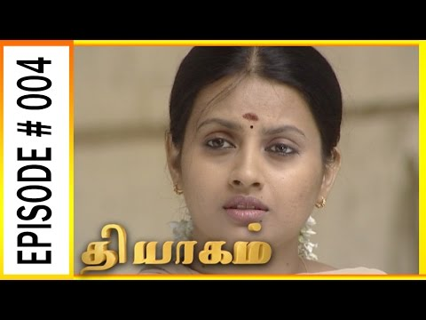 Lets watch the interesting Episode of Thiyagam Tamil Serial. Stay tuned for more at : http://bit.ly/SubscribeVT  Thiyagam is one of the Tamil Serial Telecasted in the late 90's with Kaveri in the lead role. This is one among the serial which created a wide spectrum of viewers  For more updates,  You can also find our shows at : http://bit.ly/YuppTVVisionTime  Subscribe us on:  https://www.youtube.com/user/VisionTimeThamizh  Like Us on:  https://www.facebook.com/visiontimeindia