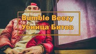 Скачать Bumble Beezy Убийца Битов БАМБЛ БИЗИ БИОГРАФИЯ