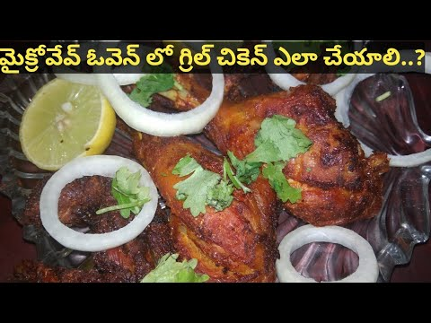 How to make grilled chicken in oven in telugu