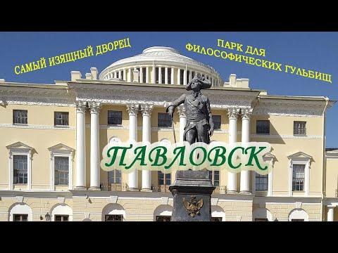 Павловск/Самый изящный дворец Санкт-Петербурга/Уникальный Павловский парк