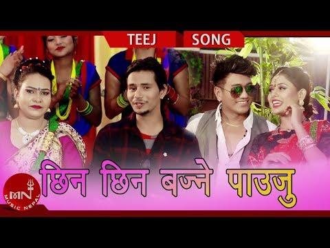 New Teej Song 2075/2018 | Chhin Chhin Bajne Pauju - Nabaraj KC & Karishma BC Ft. Ramji & Sharmila