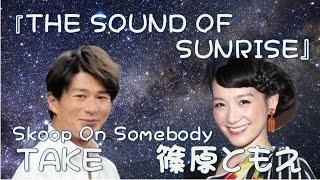 Skoop On Somebody TAKE「音楽がお祭りだった!」&篠原ともえの宙ガー...