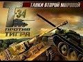 Обзор T-34 vs Tiger #2