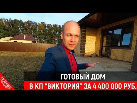 Готовый дом в КП Виктория за 4 400 000 рублей | Строительство дома в Краснодаре  Переезд в Краснодар