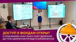 В Голышманово открылся пункт удалённого доступа к фондам Президентской библиотеки