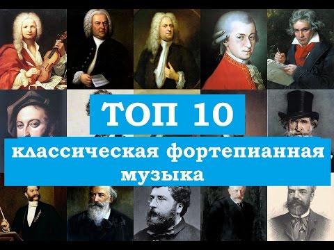 Топ 10. Фортепианная музыка