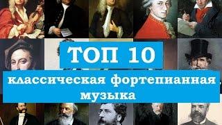 видео Самые известные классические музыкальные произведения