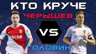 КТО КРУЧЕ?! | Головин vs Черышев