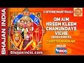 Download Durga Mantra - by Suresh Wadkar - Om Aim Hreem Kleem Chamundaye Viche Powerful Sacred Mantra MP3 song and Music Video