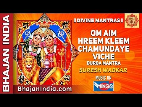 Durga Mantra - by Suresh Wadkar - Om Aim Hreem Kleem Chamundaye Viche Powerful Sacred Mantra