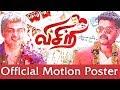Visiri - Official Motion Poster | Vetri Mahalingam | Ram Saravana, Raaj Suriya | Ramona Stephani Whatsapp Status Video Download Free