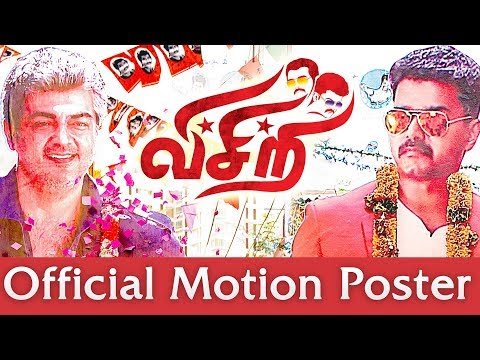 Visiri - Official Motion Poster | Vetri...