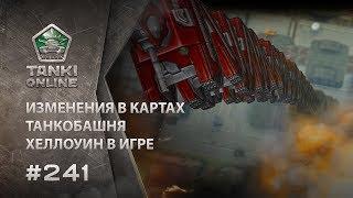 ТАНКИ ОНЛАЙН Видеоблог №241