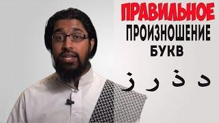Правильное произношение букв арабского языка l Урок №3