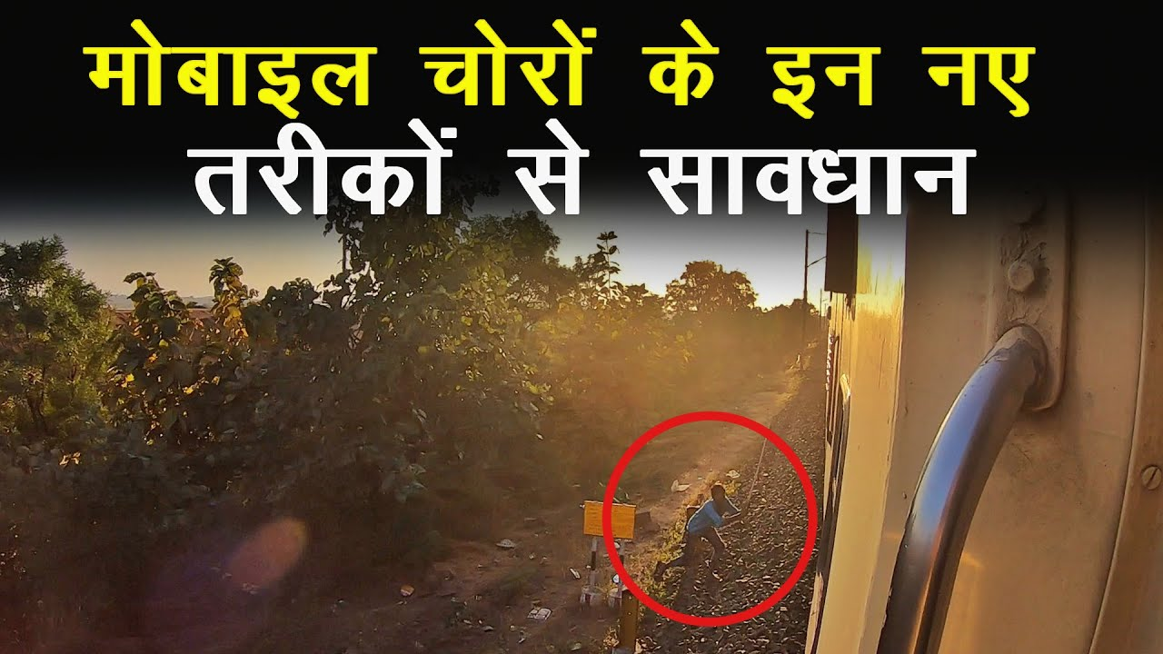 Must watch || Be safe in Train Journeys by avoiding these things