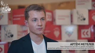 Артём Метелев на форуме «Сообщество» в Ханты-Мансийске