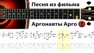 Песня из фильма - Аргонавты Арго / Аранжировка на гитаре.