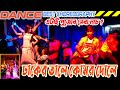 Puja Song & Dance//Dhaker Tale Komor Dole//the perfect Dance Club//