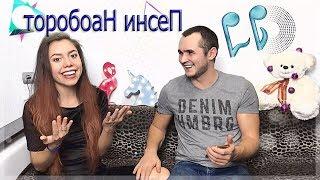 МУЗЫКАЛЬНЫЙ ЧЕЛЛЕНДЖ/(CHALLENG)!Угадай песню,фразу из фильма НАОБОРОТ! #Sveta Vesna