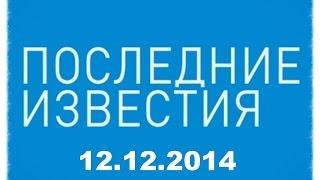 Смотреть видео Санкт-Петербург «Последние известия. 100 секунд» онлайн