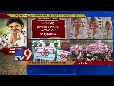 Jana Sena Foundation Day - Pawan Kalyan fans flowing towards Janasena Plenary Meeting - Guntur - TV9