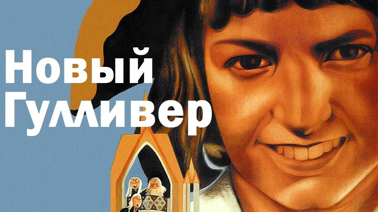 Гулливер фильм смотреть онлайн советский — img 9
