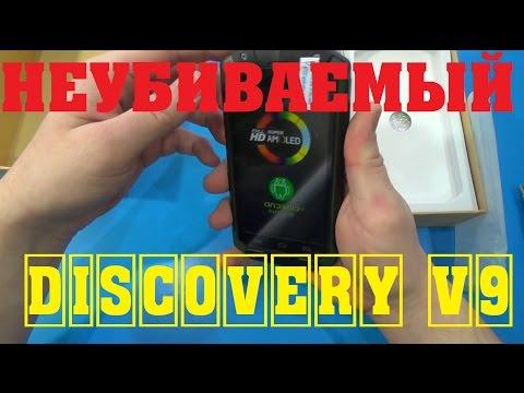 Discovery V9 обзор + краткий тест!!!!!!!!!Aliexpress