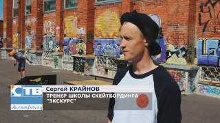 """СКЕЙТБОРДИНГ на """"Экстрим лиге"""" HD"""