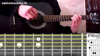 Сергей Бабкин - Я пойду с тобой (видеоурок песни).