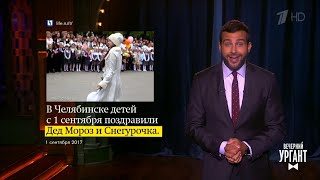 Вечерний Ургант  Новости отИвана  (04 09 2017)