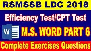 #RSMSSB LDC EFFICIENCY TEST PART-6 | MS WORD EFFICIENCY TEST/CPT TEST