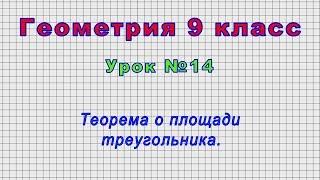 Геометрия 9 класс (Урок№14 - Теорема о площади треугольника.)