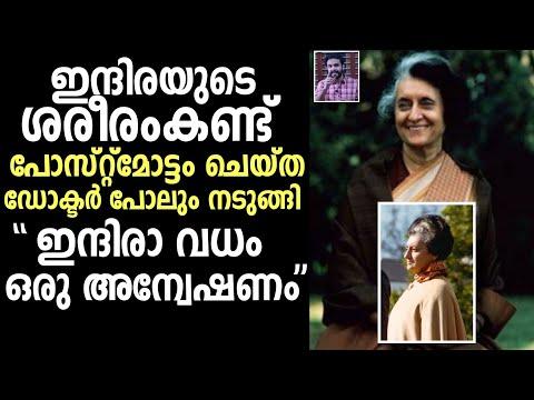 ഇന്ദിരയുടെ ശരീരം കണ്ട് ഡോക്ടർ പോലും നടുങ്ങി! INVESTIGATIVE STORY    INDIRA GANDHI MALAYALAM    MLIFE