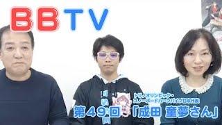 トリノオリンピック・ スノーボードハーフパイプ日本代表の成田 童夢さん登場! 成田童夢 動画 16