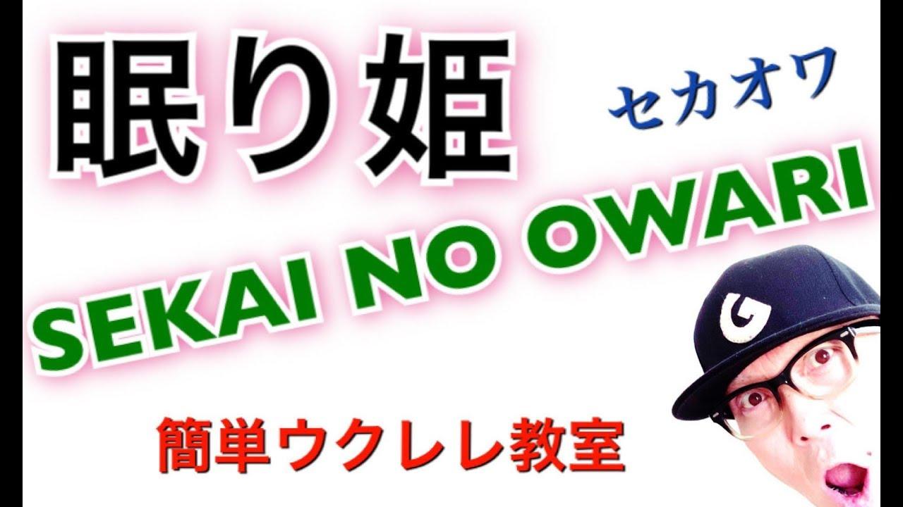『眠り姫』SEKAI NO OWARI / セカオワ【ウクレレ 超かんたん版 コード&レッスン付】GAZZLELE