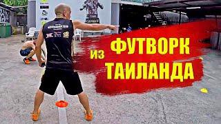 тренировка 5 минут ФУТВОРК обучение Как тренируются тайские боксеры тренировка всего тела дома бокс