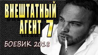 РУССКИЕ БОЕВИКИ 2018 'Внештатный агент 7' Новинки, Фильмы, Детективы 2018