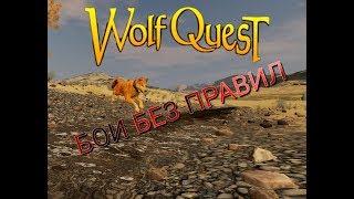 Wolfquest  Бои без правил 1  Убийства Врагов