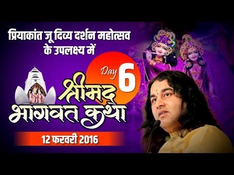 Shri Devkinandan Thakur Ji || Shrimad Bhagwat Katha | Vrindavan Uttar Pradesh | Day 06 - 12/Feb/2016
