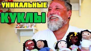 Бразильский дедушка создает игрушки для детей с витилиго