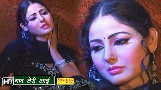 Yaad Teri Aai || Deva, Suman Negi || Akdu || Haryanavi Movies Songs