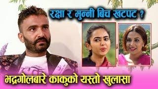 Bhadragol विवादबारे काकुको यस्तो खुलासा || Rakshya र Munni बिच खटपट ? Mazzako TV